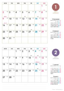 2017年1・2月|シンプルカレンダー(横2ヶ月/A4)