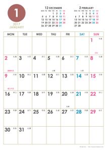 2017年1月|シンプルカレンダー(縦1ヶ月/A4)