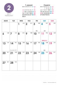 2017年2月|シンプルカレンダー(縦1ヶ月/ポストカード)【無料ダウンロード】