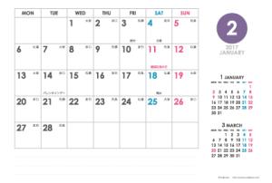 2017年2月|シンプルカレンダー(横1ヶ月/ポストカード)