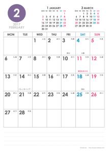 2017年2月|シンプルカレンダー(縦1ヶ月/A4)