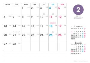 2017年2月|シンプルカレンダー(横1ヶ月/A4)