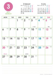 2017年3月|シンプルカレンダー(縦1ヶ月/A4)