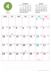 2017年4月|シンプルカレンダー(縦1ヶ月/A4)