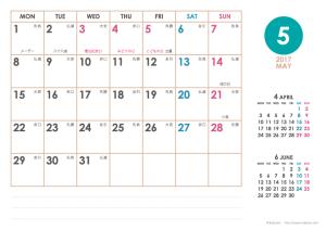 2017年5月|シンプルカレンダー(横1ヶ月/A4)