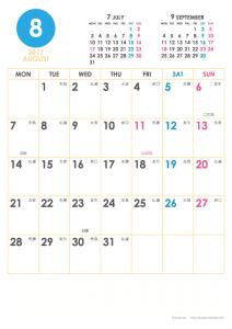 2017年8月|シンプルカレンダー(縦1ヶ月/A4)