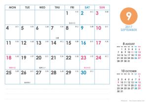 2017年9月|シンプルカレンダー(横1ヶ月/A4)