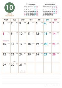 2018年10月|シンプルカレンダー(縦1ヶ月/A4)