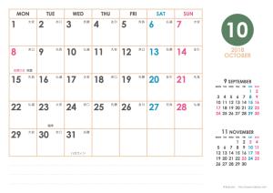 2018年10月|シンプルカレンダー(横1ヶ月/A4)