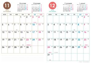2018年11・12月|シンプルカレンダー(縦2ヶ月/A4)