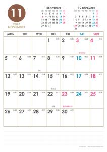 2018年11月|シンプルカレンダー(縦1ヶ月/A4)