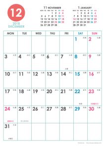 2018年12月|シンプルカレンダー(縦1ヶ月/A4)