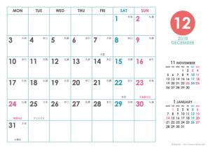 2018年12月|シンプルカレンダー(横1ヶ月/A4)
