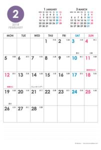 2018年2月|シンプルカレンダー(縦1ヶ月/ポストカード)