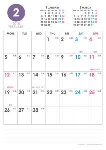 2018年2月|シンプルカレンダー(縦1ヶ月/A4)