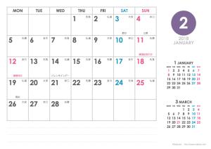 2018年2月|シンプルカレンダー(横1ヶ月/A4)