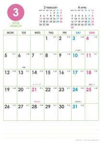 2018年3月|シンプルカレンダー(縦1ヶ月/A4)
