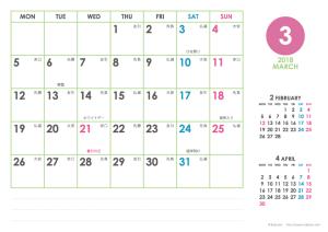 2018年3月|シンプルカレンダー(横1ヶ月/A4)