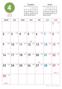 2018年4月|シンプルカレンダー(縦1ヶ月/A4)