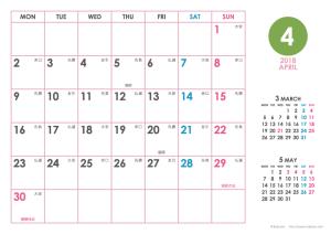 2018年4月|シンプルカレンダー(横1ヶ月/A4)