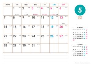 2018年5月|シンプルカレンダー(横1ヶ月/A4)