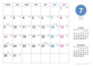 2018年7月|シンプルカレンダー(横1ヶ月/A4)