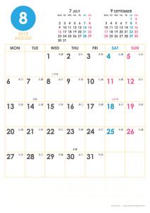 2018年8月|シンプルカレンダー(縦1ヶ月/A4)
