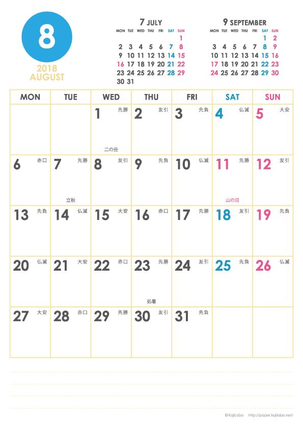 2018年シンプルカレンダー(縦1ヶ月/A4)