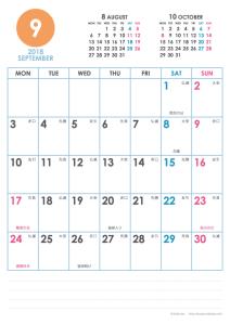 2018年9月|シンプルカレンダー(縦1ヶ月/A4)