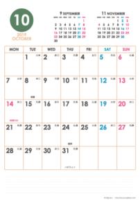 2019年10月|シンプルカレンダー(縦1ヶ月/ポストカード)