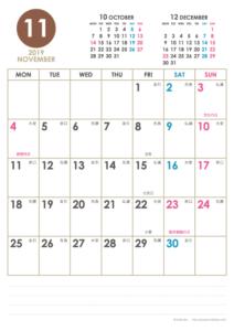 2019年11月|シンプルカレンダー(縦1ヶ月/A4)