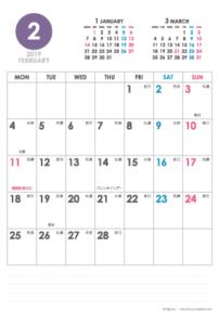 2019年2月|シンプルカレンダー(縦1ヶ月/ポストカード)