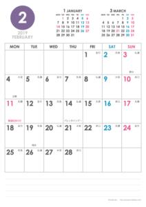 2019年2月|シンプルカレンダー(縦1ヶ月/A4)