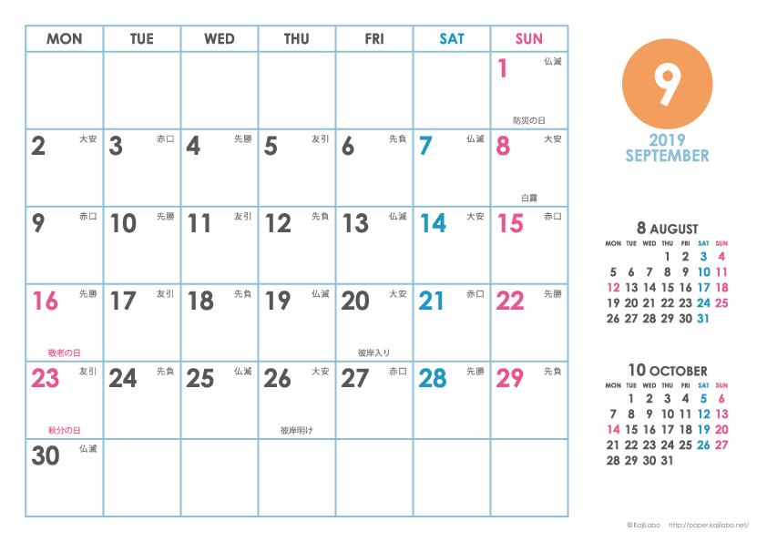 カレンダー 無料