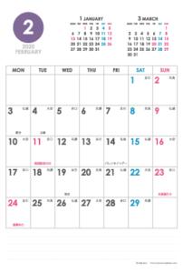 2020年2月|シンプルカレンダー(縦1ヶ月/ポストカード)