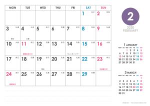 2020年2月|シンプルカレンダー(横1ヶ月/A4)
