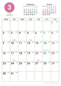 2020年3月|シンプルカレンダー(縦1ヶ月/A4)
