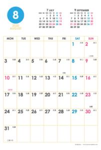 2020年8月|シンプルカレンダー(縦1ヶ月/ポストカード)