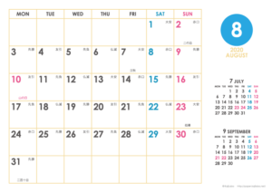 2020年8月|シンプルカレンダー(横1ヶ月/A4)