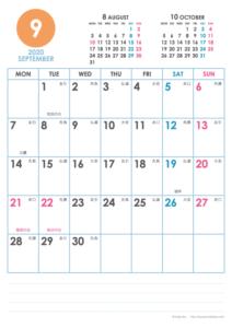 2020年9月|シンプルカレンダー(縦1ヶ月/A4)