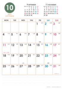 2021年10月|シンプルカレンダー(縦1ヶ月/A4)
