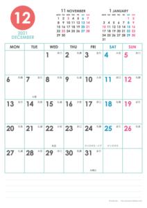 2021年12月|シンプルカレンダー(縦1ヶ月/A4)