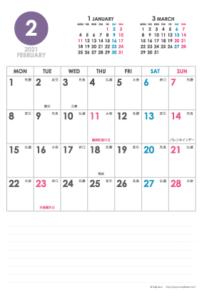 2021年2月 シンプルカレンダー(縦1ヶ月/ポストカード)