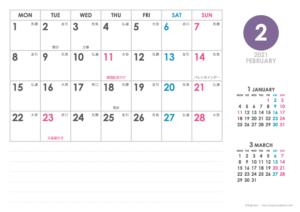 2021年2月 シンプルカレンダー(横1ヶ月/A4)