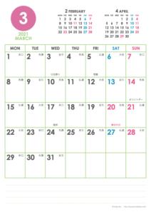 2021年3月|シンプルカレンダー(縦1ヶ月/A4)