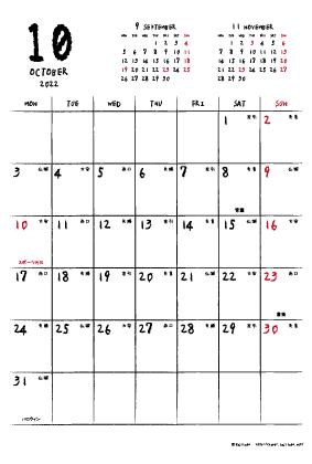 2022年10月|手書き風カレンダー(縦1ヶ月/ポストカード)