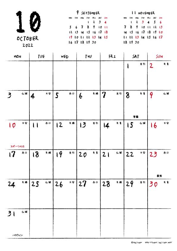 2022年10月|手書き風カレンダー(縦1ヶ月/A4)