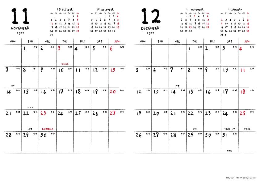 2022年11・12月|手書き風カレンダー(縦2ヶ月/A4)