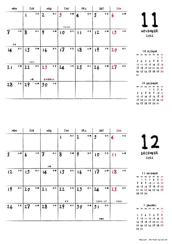 2022年11・12月|手書き風カレンダー(横2ヶ月/A4)