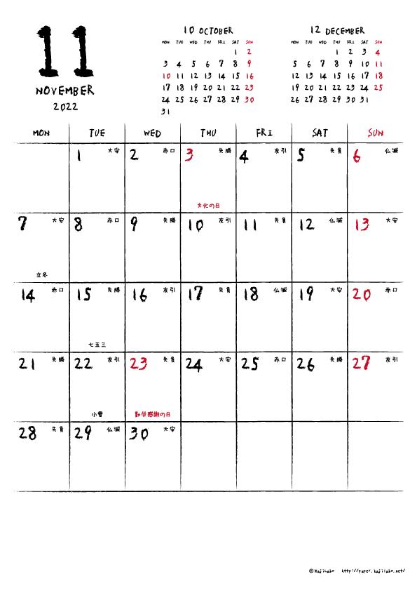 2022年11月|手書き風カレンダー(縦1ヶ月/A4)